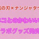 【鬼滅の刃】ナンジャタウン猫とコラボ!グッズ通販も!