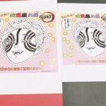 【鬼滅の刃】猗窩座(あかざ)節分お面の印刷方法!