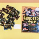 【呪術廻戦】UHA味覚糖高濃度ビタミンCのど飴シール付!販売店舗・発売日は?