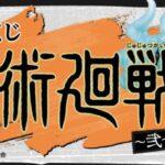 """<span class=""""title"""">一番くじ呪術廻戦~弐~2021年9月中旬発売!ラインナップや販売店舗は?</span>"""