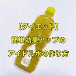 """<span class=""""title"""">【ダイエット】簡単効果的なアイドル水の作り方</span>"""