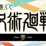 "<span class=""title"">【呪術廻戦】一番くじ~参~ラインナップや販売店舗は?</span>"